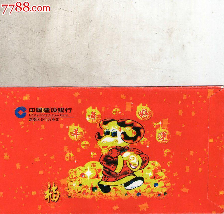 中国建设银行羊年红包_价格元_第2张_中国收藏热线