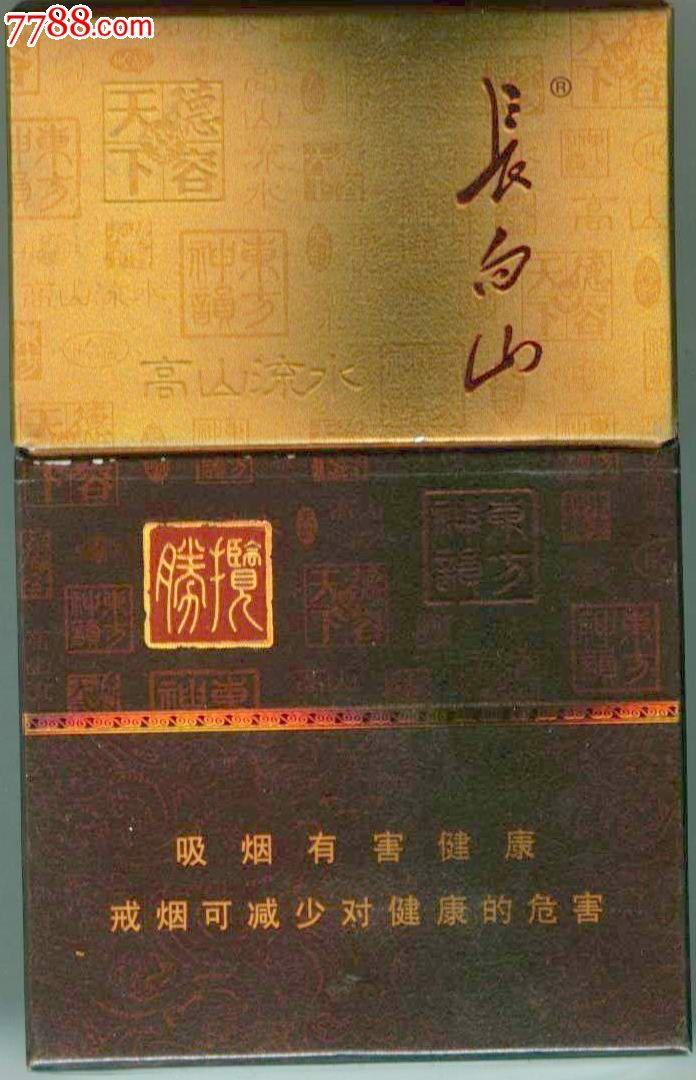 长白山-烟标/烟盒--se16411918-零售-7788收藏__中国