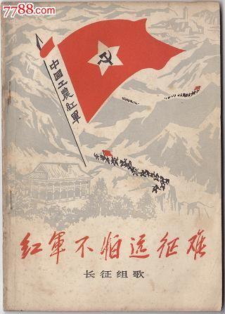 红军不怕远征难-歌曲/歌谱--se16430322-零售-中国