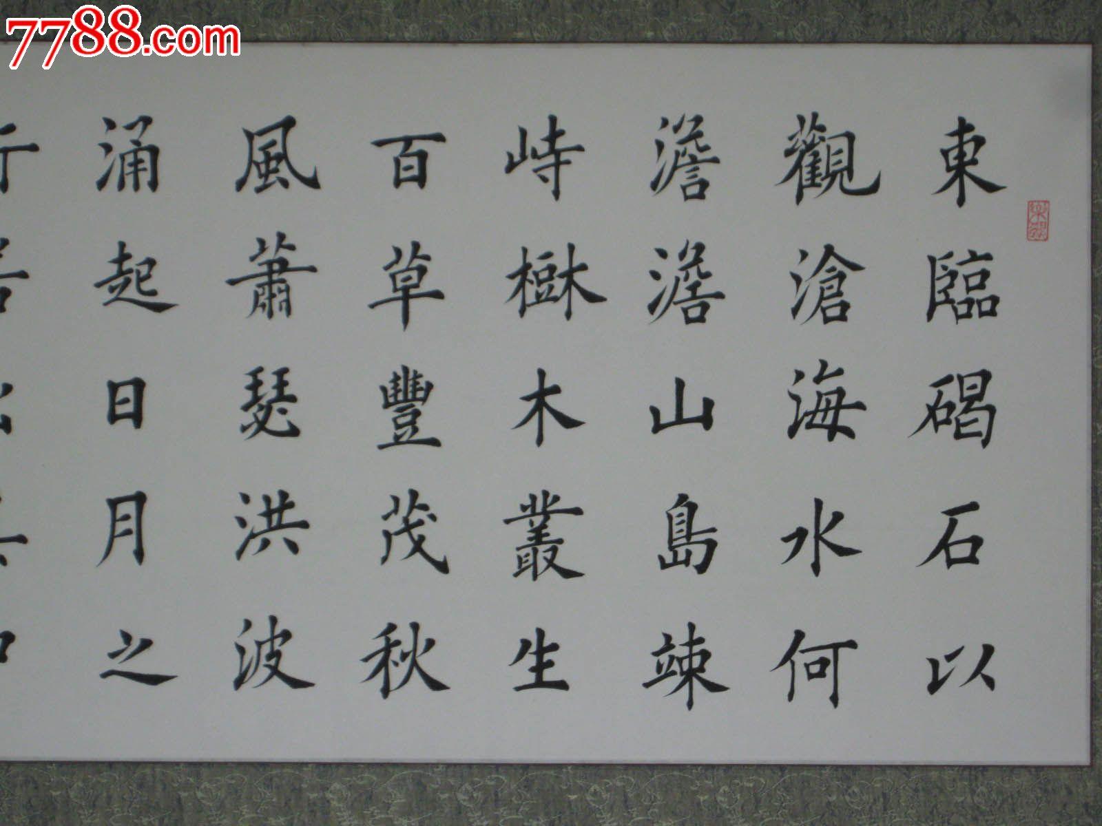 行楷毛笔书法字帖 紫极毛笔书法作品;