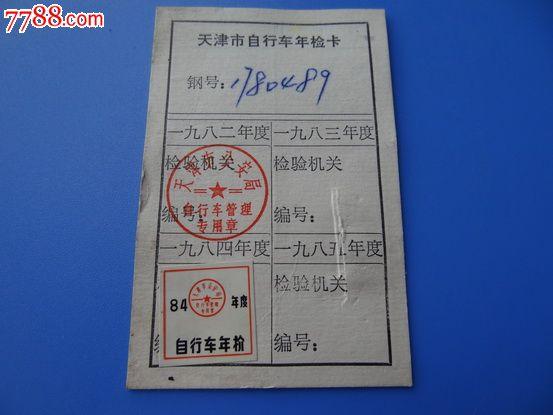 天津市自行车年检卡