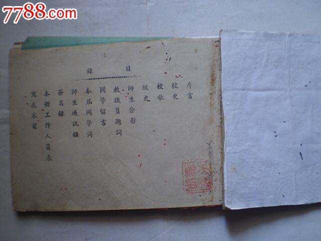 私立福清明义敏贞联合初级中学(纪念毕业)195孩子对初中家长帮助的图片