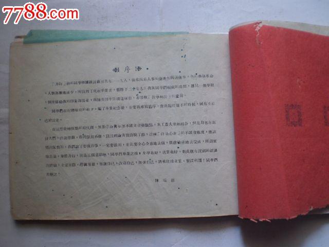 私立福清明义敏贞联合初级中学(毕业纪念)195趣味初中实验物理化学图片