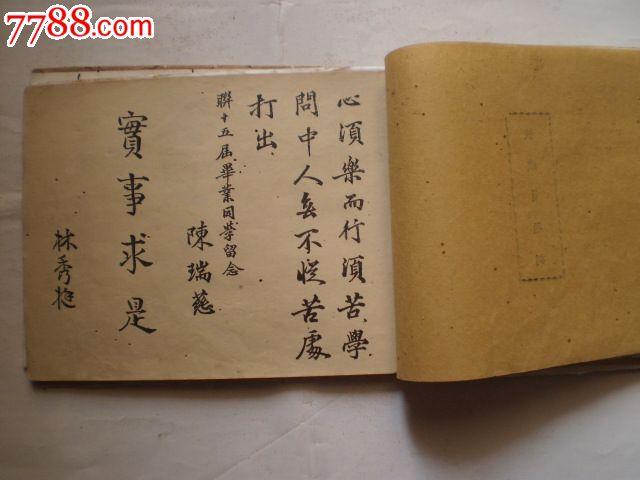 私立福清明义敏贞v生物初级中学(读书纪念)195毕业生物初中笔记图片