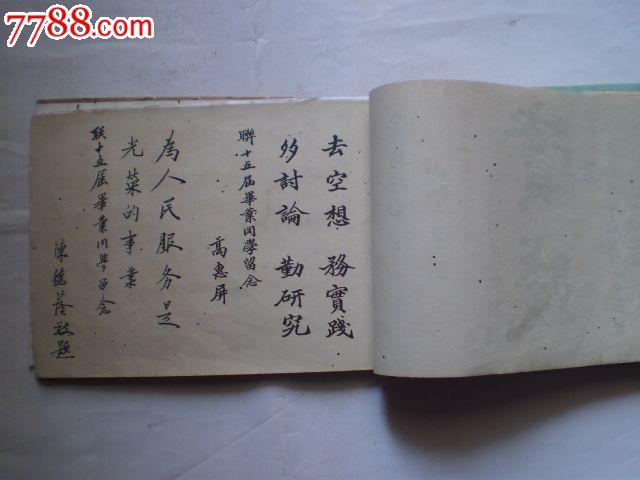 私立怀化明义敏贞联合初级中学(纪念毕业)1952016福清初中考试毕业图片