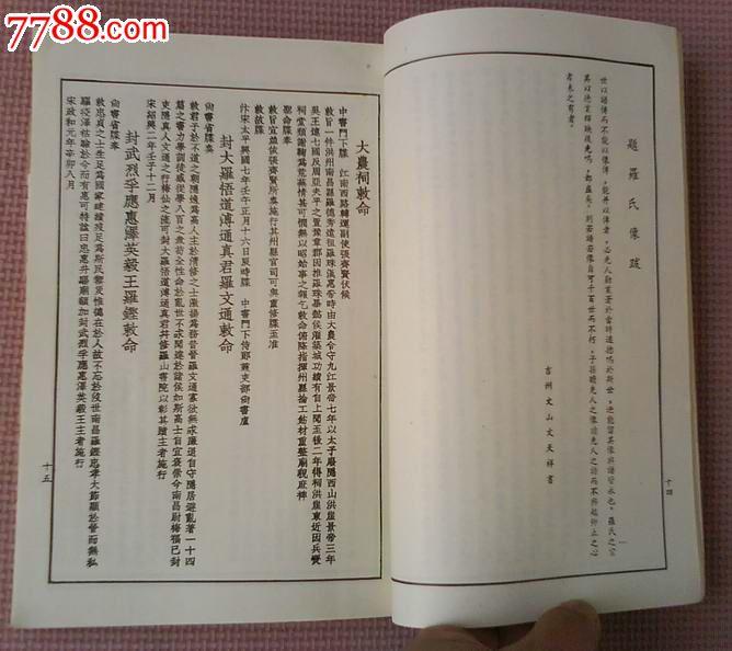 罗氏族谱字辈图片