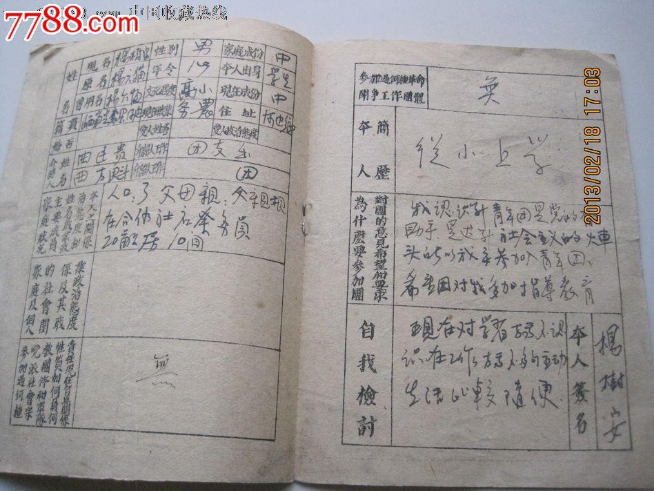 1956年入团志愿书_申请书/函_白洋淀连屋【中国收藏图片