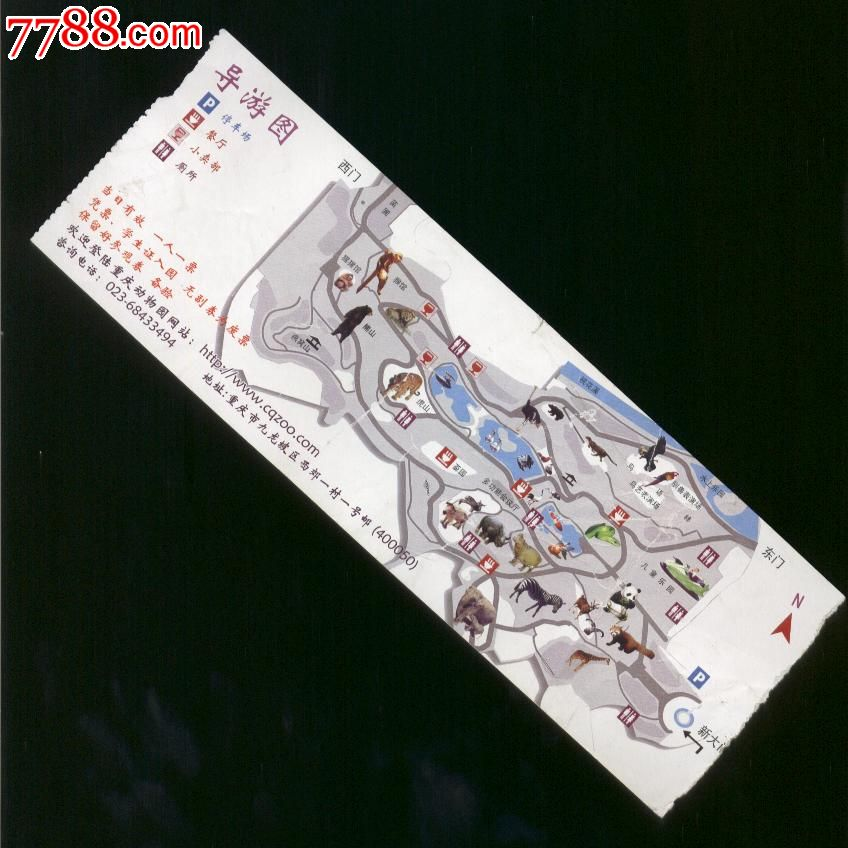 重庆动物园_价格1元【峡江忆趣】_第2张_中国收藏热线