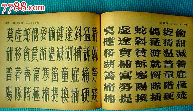 宋体美术字参考字汇五十年代图片