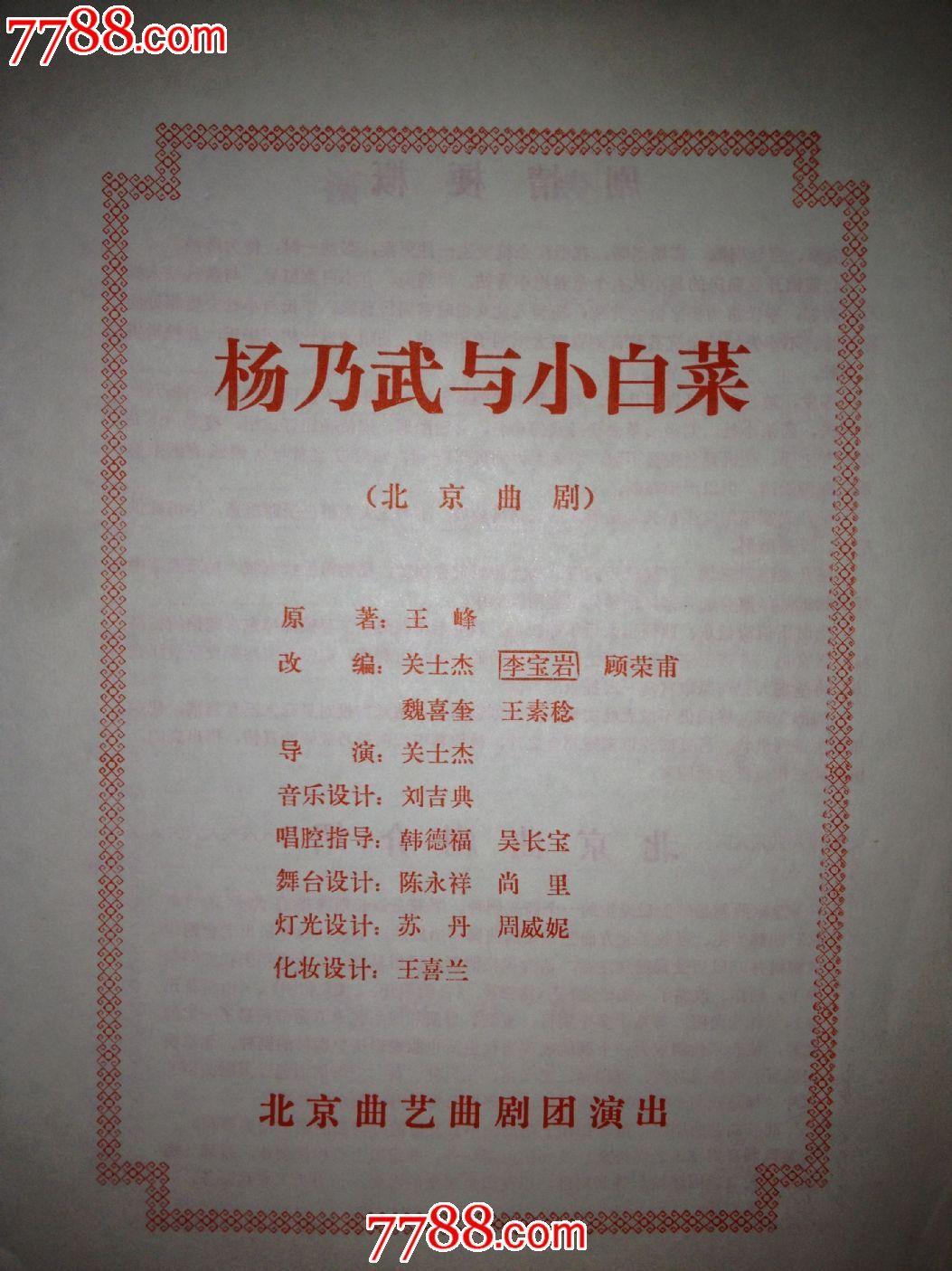 节目单.杨乃武与小白菜.北京曲剧.