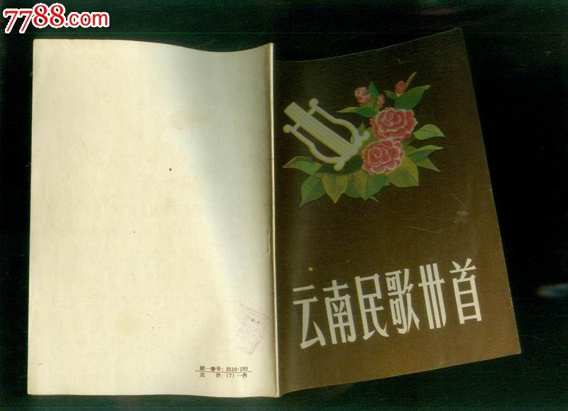 云南山歌j简谱分享 云南山歌j简谱图片下载