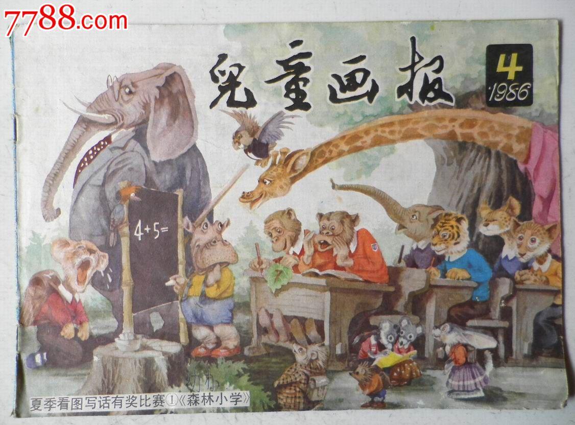 儿童画报【86.4】_价格2元_第1张_中国收藏热线