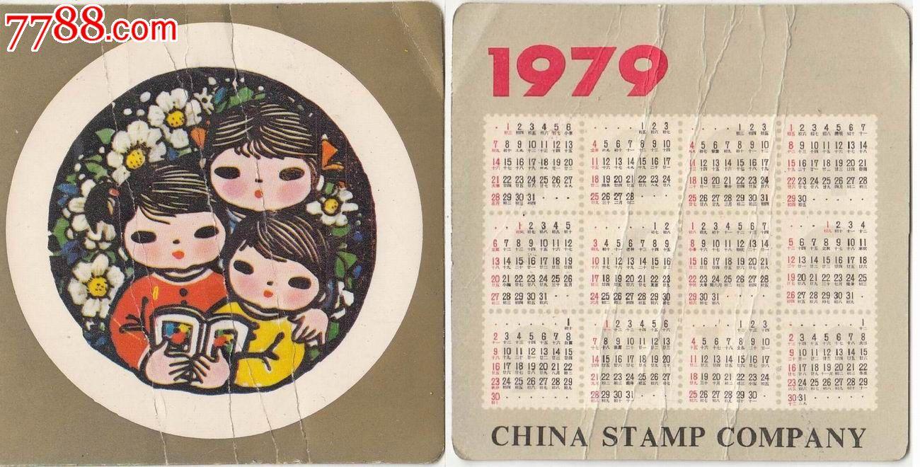 【1979年-年历卡】儿童画_价格元_第1张_中国收藏热线