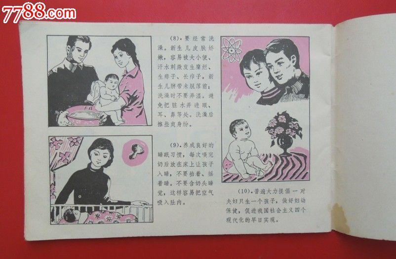 科学美术--计划生育_价格20元_第4张_中国收藏热线
