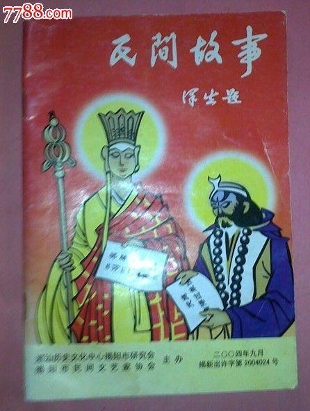 揭阳民间故事集-价格:5元-se16481792-小说/传