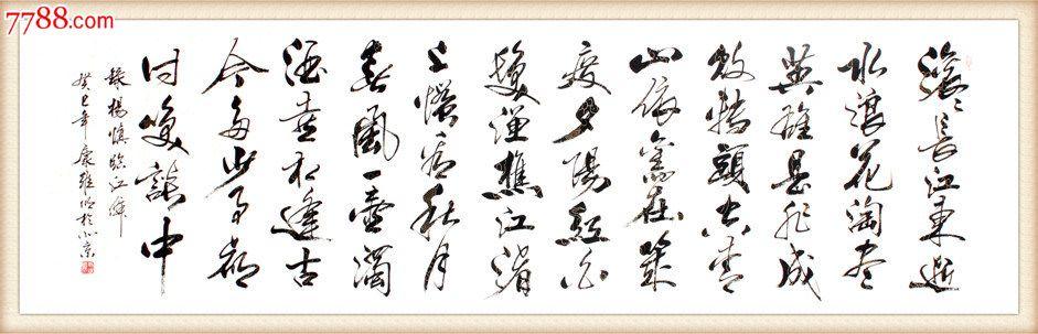 名人名家书画字画原稿康维明书法八尺横幅图片