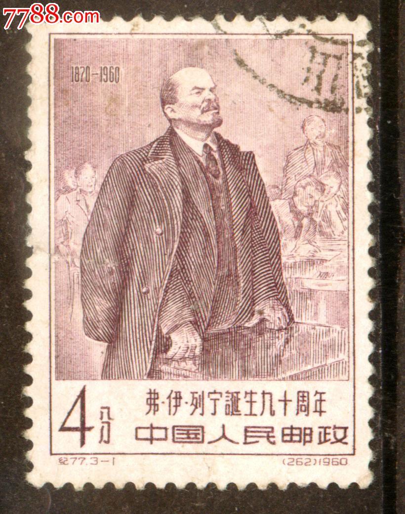 纪77列宁3-1信销邮票中上品-新中国邮票--se16490059