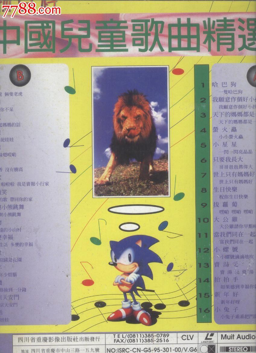 (大影碟ld)ag游戏直营网|平台百科--中国儿童歌曲精选(新上架001)