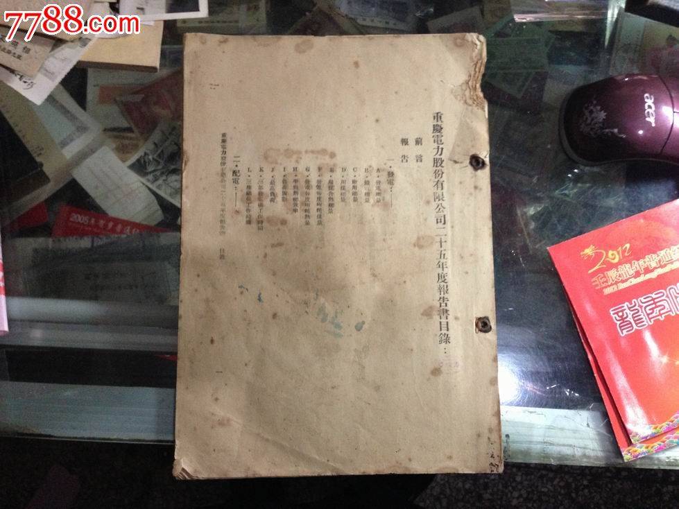 重庆市电力股份有限公司民国25年年度报告书目录
