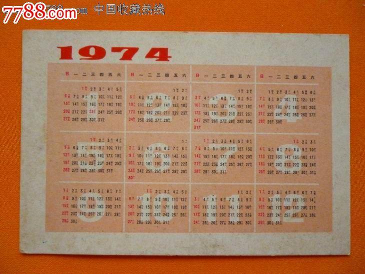 1974年历卡-年历卡/片--se16511668-零售-中国收藏热线图片