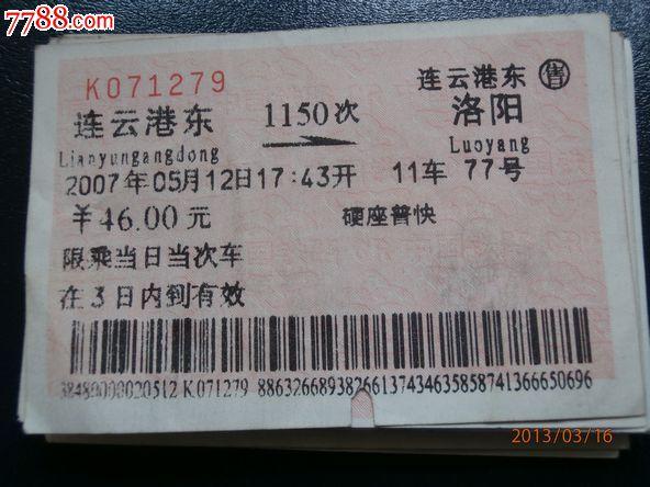 东11选5预测一个���_连云港东-洛阳1150_价格3元_第1张_中国收藏热线