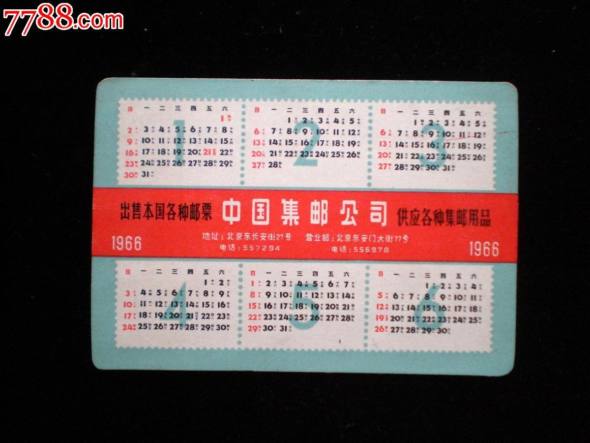 1966年中国集邮公司年历图片