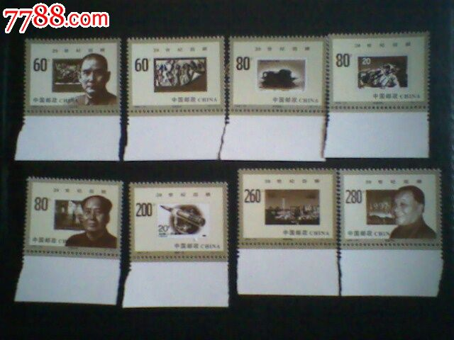1999-20J世纪交替千年更始-20世纪回顾邮票一