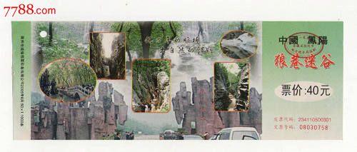 旅游景点门票-自然风景-->岛屿/沟壑/峡谷/悬崖; 狼巷迷谷-价格:2元