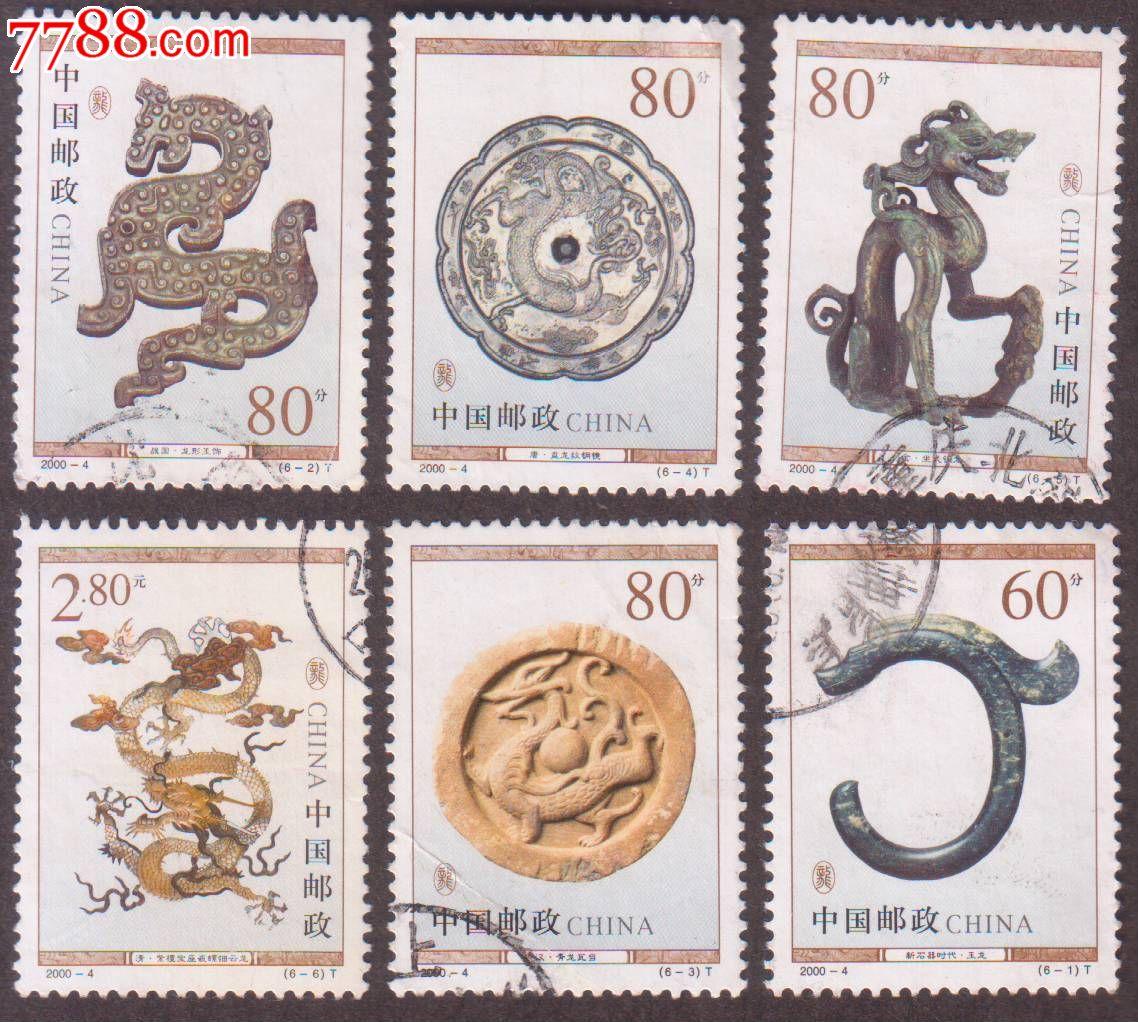 2000-4-6龙文化信销上上品008_价格25元_第1张_中国收藏热线图片