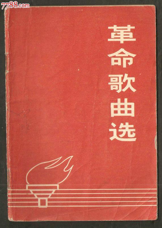 《 义勇军进行曲》 《 十送红军》 《 红旗飘飘》 《 走进新时代》 《东