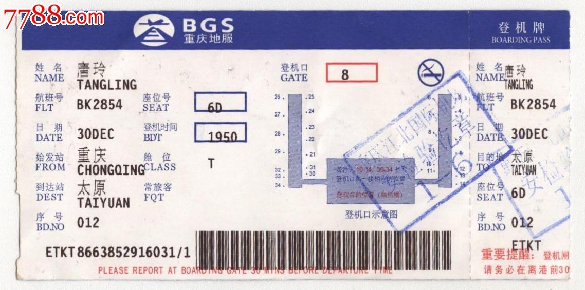 重庆登机牌-价格:3.5元-se16526369-飞机/航空票-零售