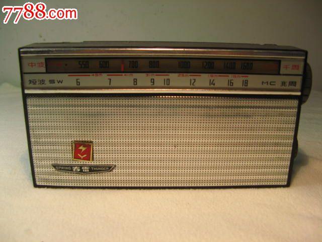 春雷607收音机