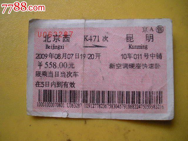 WWW_4466KK_COM_北京西---昆明,k471