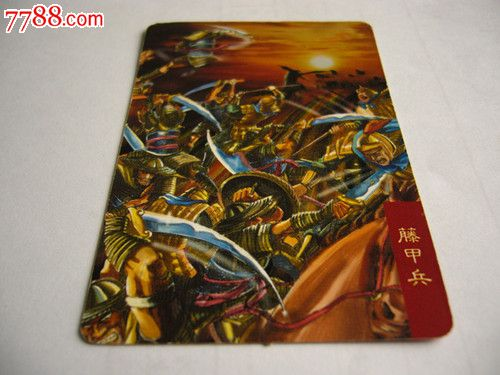 统一小浣熊三国卡赤壁藤甲兵-价格:200元-se1
