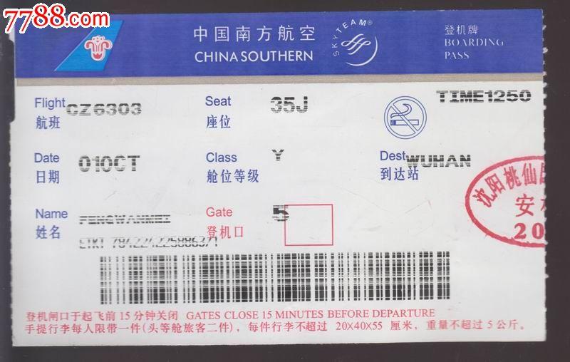 东方航空_飞机/航空票_宜昌岁月有痕【中国收藏热线】