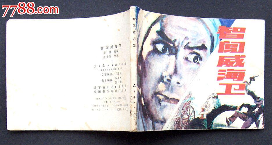智闯威海卫(抗日战争故事),连环画\/小人书,八十