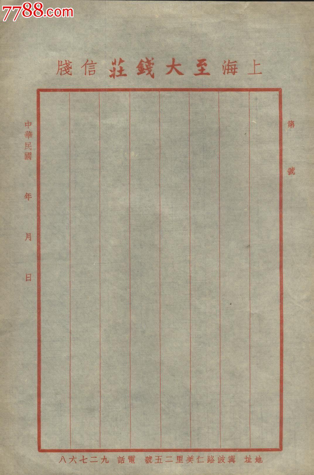 民国时期信纸风格边框图片