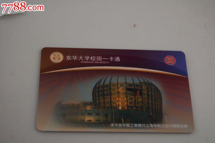 大学一卡通_上海东华大学校园卡一卡通