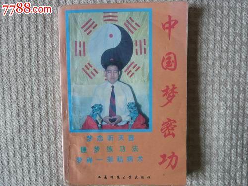 中国梦密功-价格:30元-se16548111-其他文字类旧书