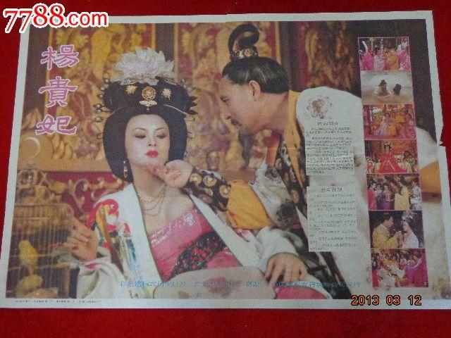 王的女人杨贵妃电影