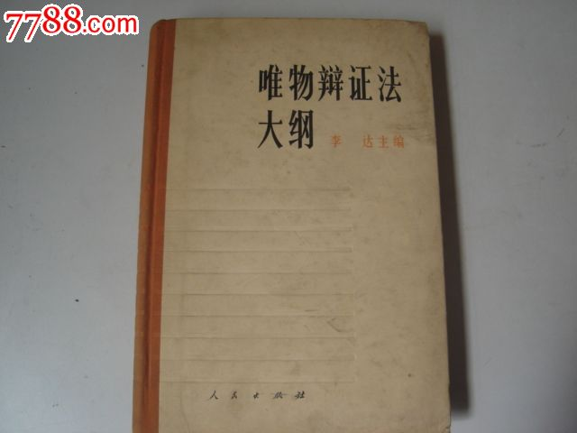 唯物辩证法大纲,其他文字类旧书,哲学\/心理学书