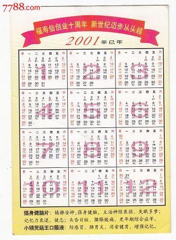 2001年历卡片,2000-2009年,年历卡\/片,2001年