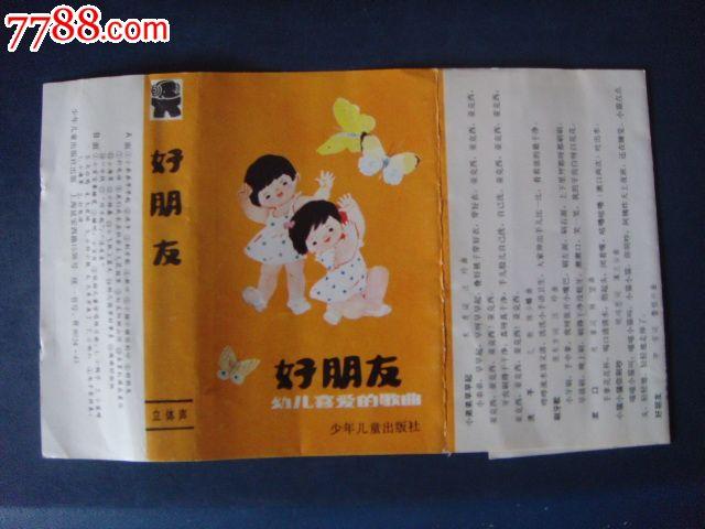 好朋友-幼儿喜爱的歌曲(磁带封面)少年儿童出版社f-960
