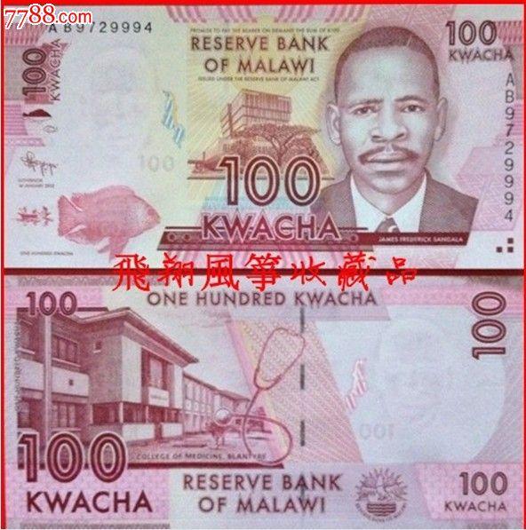 【非洲】马拉维100克瓦查2012年版外国纸币钱币外币世界钱币