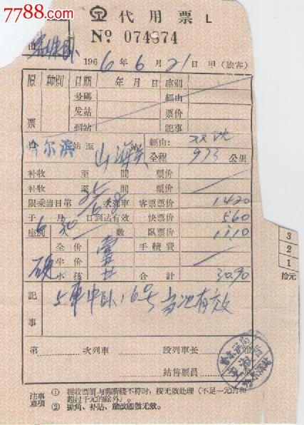 哈尔滨到山海关代用票