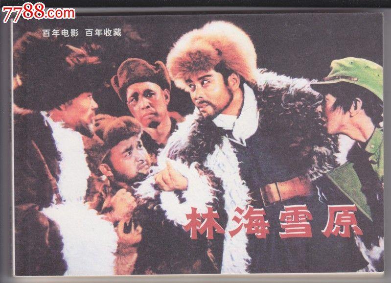 林海雪原电影����_9品; 林海雪原《百年电影百年收藏》; 林海雪原
