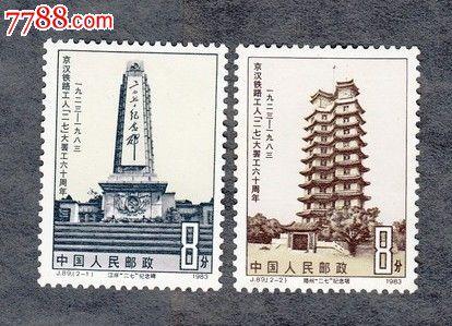 j8*.二七纪念塔