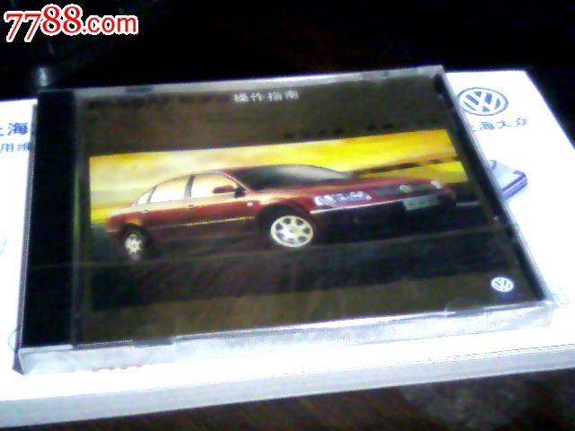 上海大众帕萨特轿车使用维护说明书 操作指南光碟