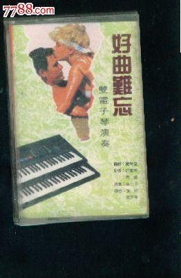 (磁带)好曲难忘-双电子琴演奏图片