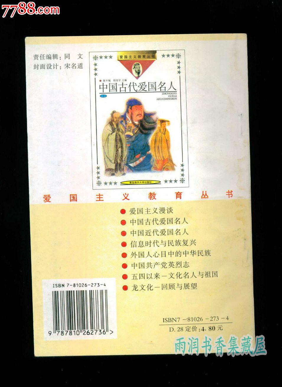 爱国名人名事名�_>> 文章内容 >> 伟人爱国名言  中国爱国名人有哪些答:陈毅(1901~197